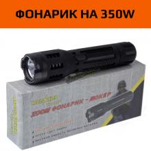 Электрошокер-фонарь Молния YB-1321