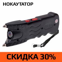 Электрошокер Удар Профи Парализатор