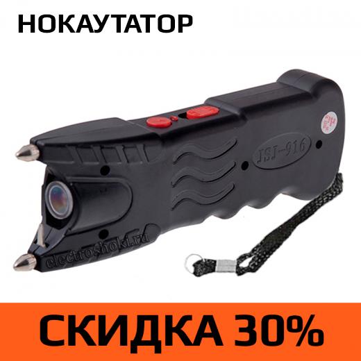 Электрошокер Удар-Профи Парализатор