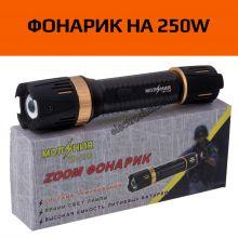 Электрошокер-фонарь Молния YB-1320 Original